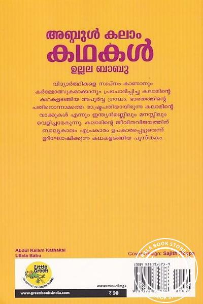 back image of അബ്ദുള് കലാം കഥകള്