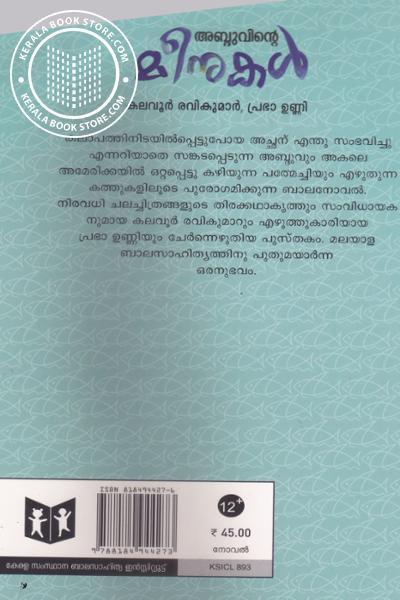 back image of അബ്ദുവിന്റെ മീനുകള്