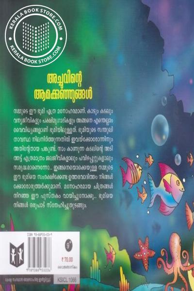 back image of Achuvinte Aamakkunjungal