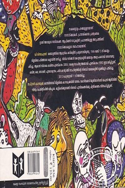 back image of ആഫ്രിക്കന് നാടോടിക്കഥകള്