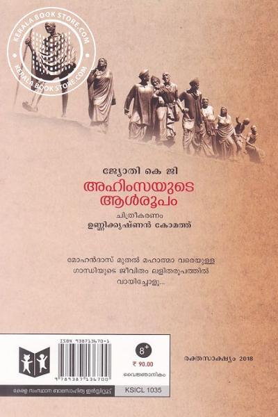 back image of Ahimsayude Aalroopam