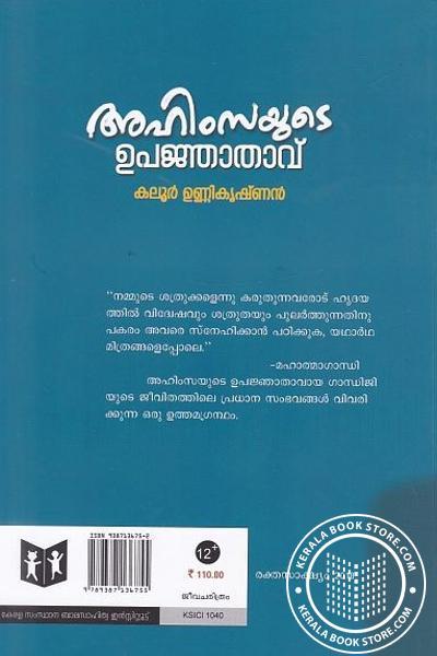 back image of Ahimsayude Upanjathavu