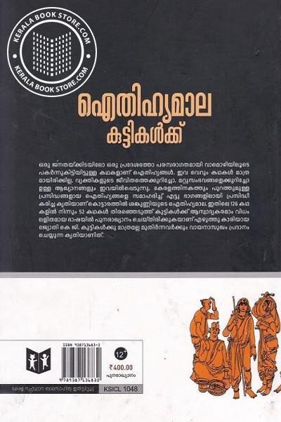 back image of ഐതിഹ്യമാല കുട്ടികള്ക്ക്