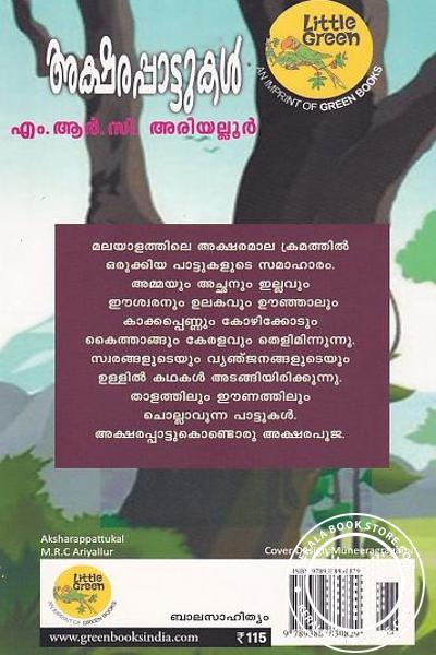 back image of അക്ഷരപ്പാട്ടുകള്