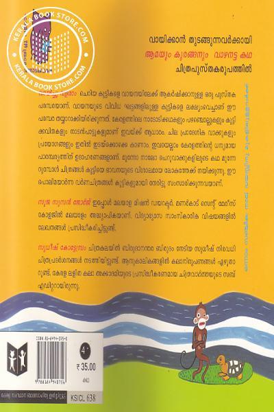 back image of Amayum Kuranganum vaazhanatta Katha