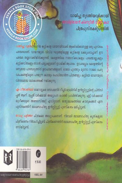 back image of Amblimaman Kinattil Veena Katha