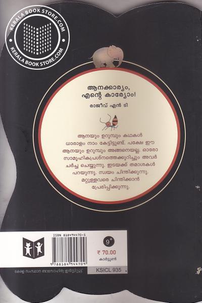 back image of Anakkaryam