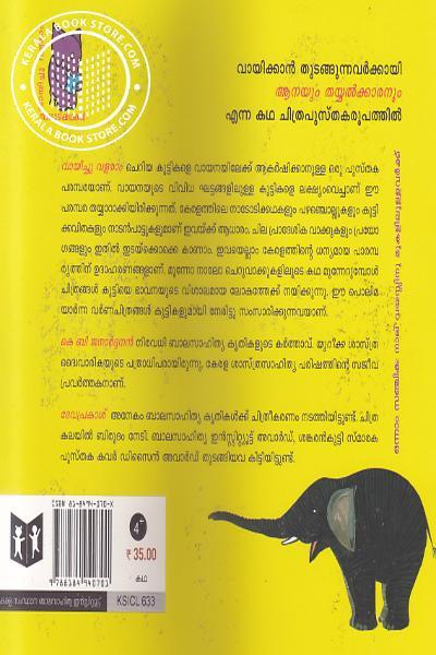 back image of Anayum Thayyalkkaranum