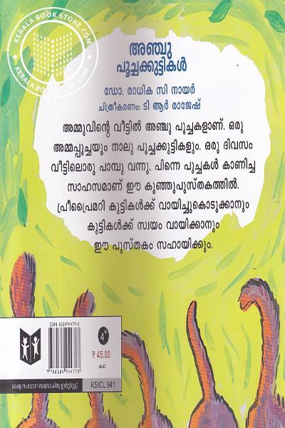 back image of Anchu Poochakuttikal