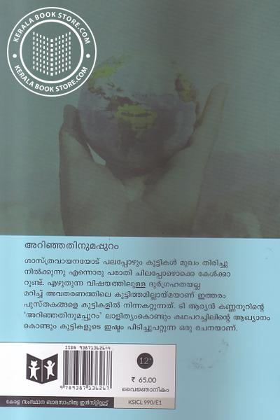 back image of Arinjathinumappuram