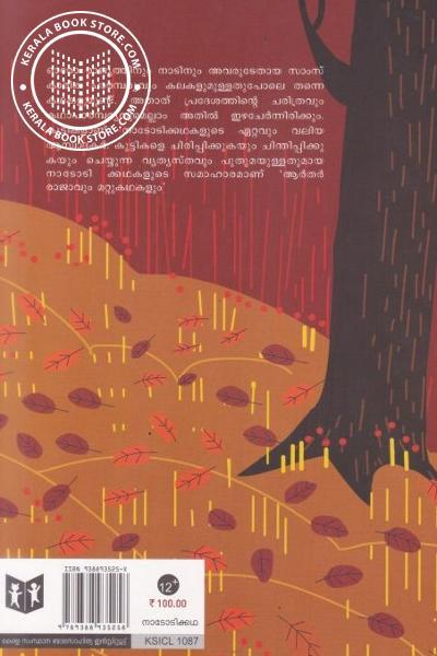back image of ആര്തര് രാജാവും മറ്റുകഥകളും