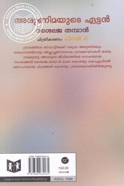 back image of അരുണിമയുടെ ഏട്ടന്