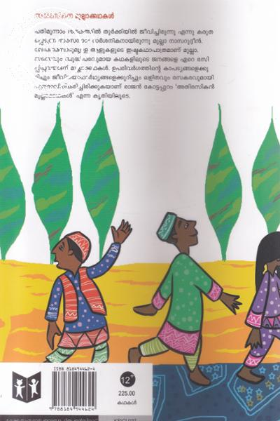 back image of അതിരസികന്മുല്ലാക്കഥകള്