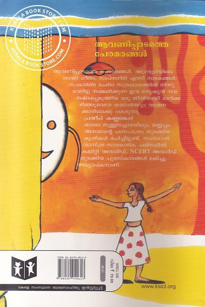 back image of Avanipadathe Peramarangal