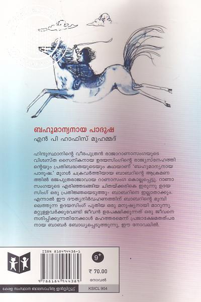 back image of Bahumanyanaya Padusha