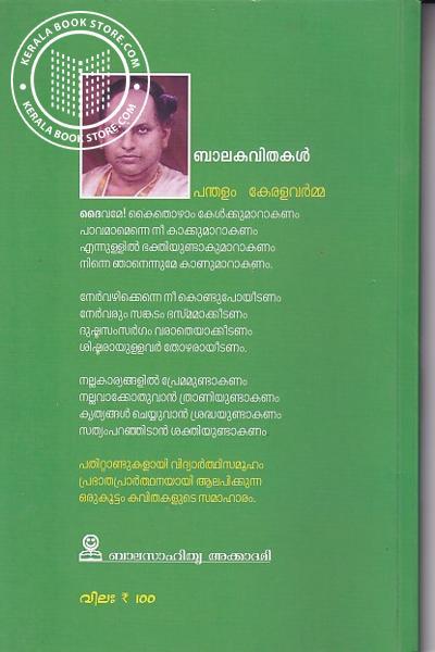 back image of ബാലകവിതകള്