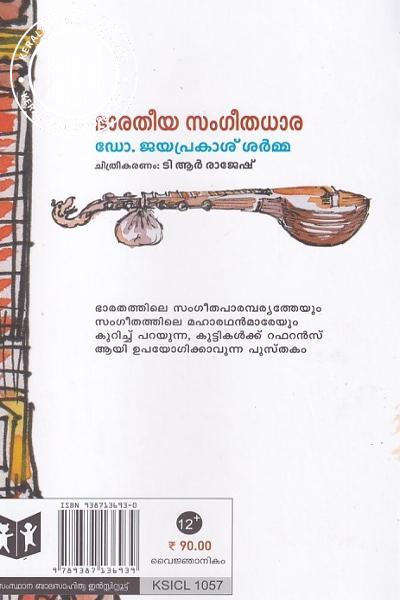 back image of ഭാരതീയ സംഗീതധാര