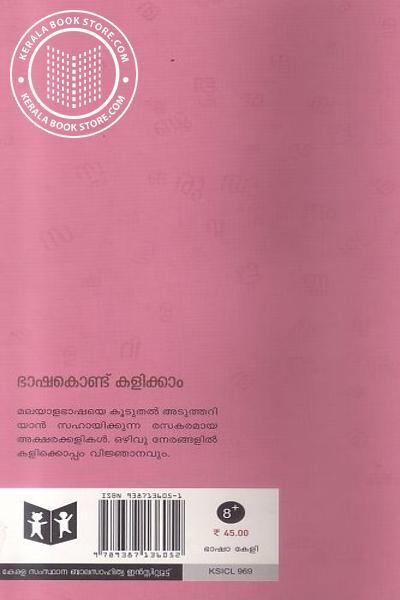 back image of Bhashakondu Kalikkam