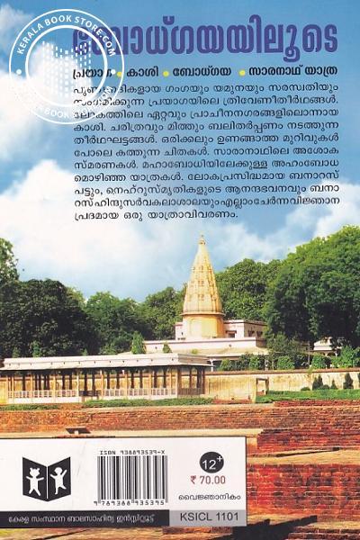 back image of ബോധ്ഗയയിലൂടെ