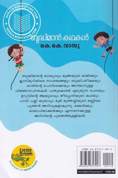 back image of ബുദ്ധിമാന് കഥകള്