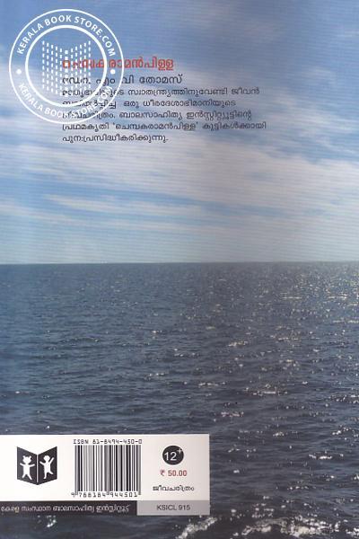 back image of Chempakanpilla