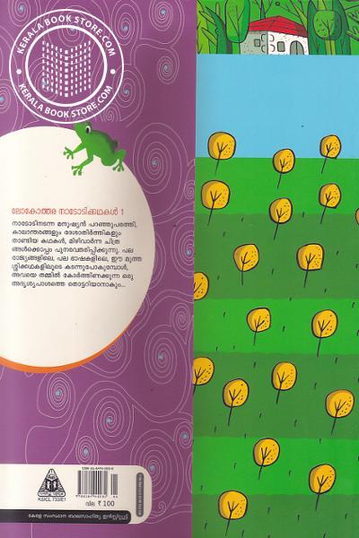 back image of Chenthoppiyaninja Penkuttyyum Mattu Kathakalum 1
