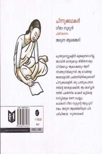 back image of ചിന്നുക്കഥകള്