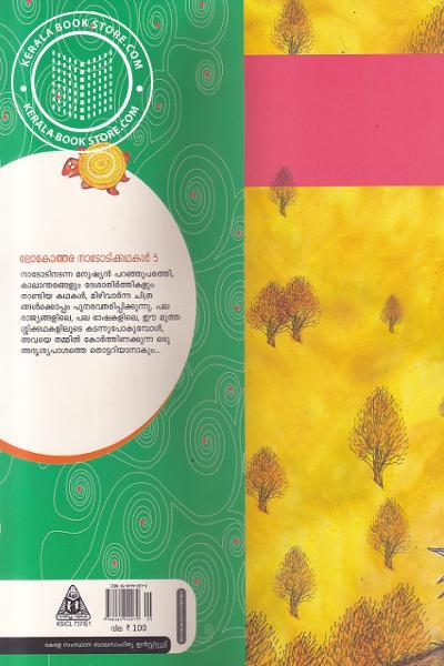 back image of ചൂളം കുത്തുന്ന രാക്ഷസനും മറ്റുകഥകളും - 5