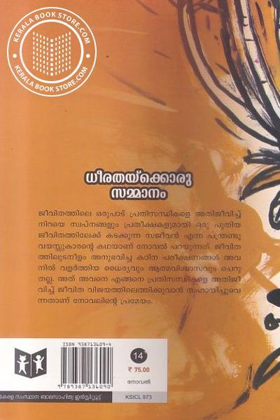back image of Dherathaykkoru Sammanam