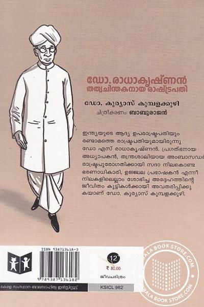 back image of ഡോ രാധാകൃഷ്ണന് തത്വചിന്തകനായ രാഷ്ട്രപതി