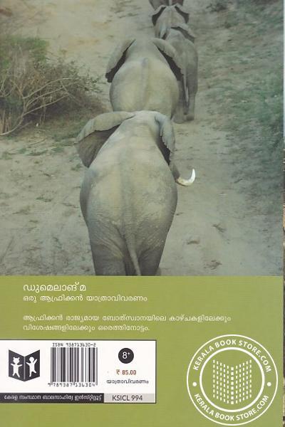 back image of ഡുമെലാങ്മ - ഒരു ആഫ്രിക്കന് യാത്രാവിവരണം