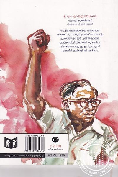 back image of ഇ എം എസിന്റെ ജീവിതകഥ
