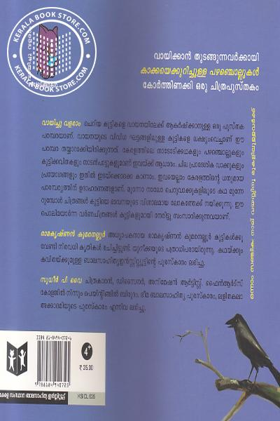 back image of Ente Kakka