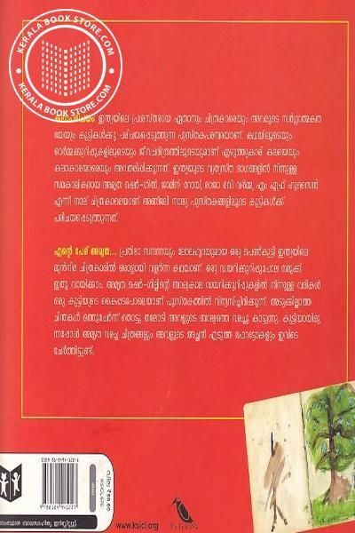 back image of എന്റെ പേര് അമൃത