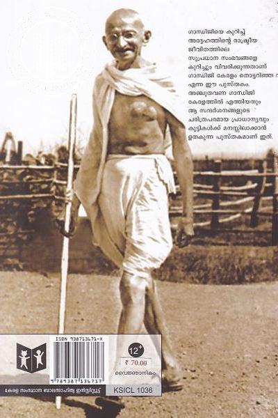 back image of ഗാന്ധിജി കേരളം തൊട്ടറിഞ്ഞ നന്മ