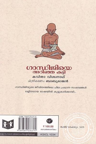 back image of ഗാന്ധിജിയെ അറിഞ്ഞ കുട്ടി