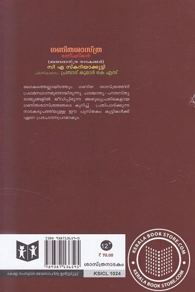 back image of Ganitha Shastra Maneeshikal