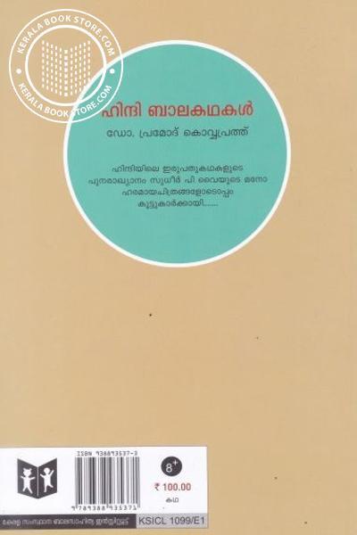 back image of ഹിന്ദി ബാലകഥകള്