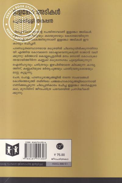 back image of ഇളങ്കോ അടികള്