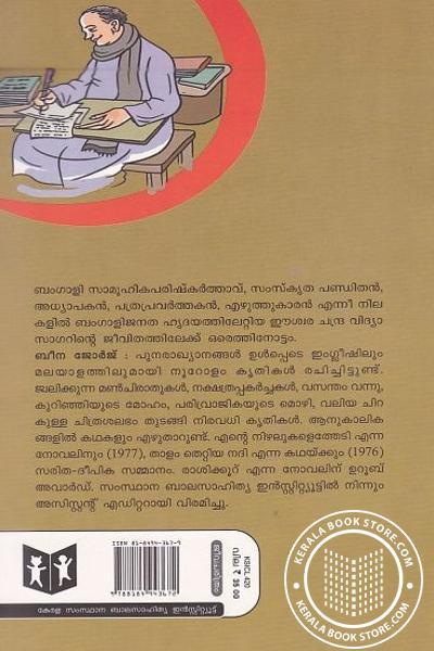 back image of ഈശ്വര ചന്ദ്ര വിദ്യാസാഗര്