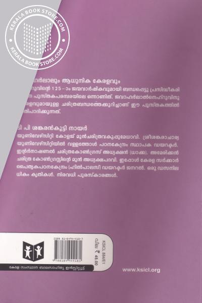 back image of Jawaharlalum Aadhunika Keralavum