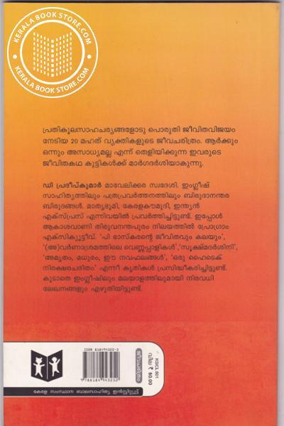 back image of ജീവിതപാഠം