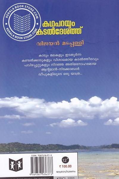 back image of Kadhaparayum Kadaldesathu