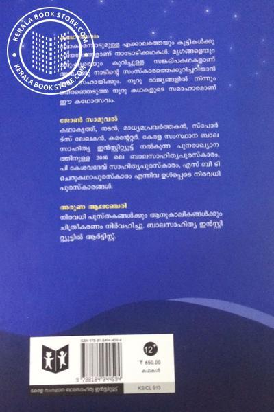 back image of Kadholsavam 100 Ragyam Katha