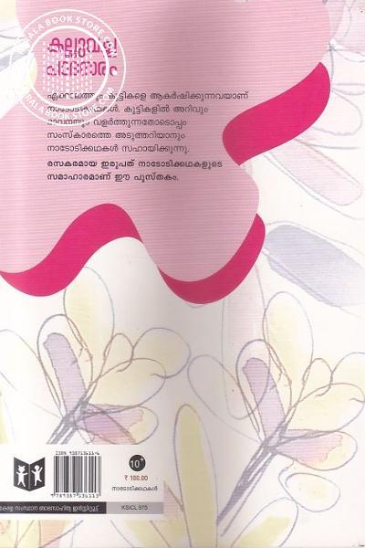back image of കല്ലുവച്ച പാദസരം