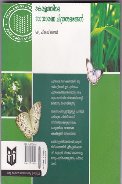 back image of കേരളത്തിലെ സാധാരണ ചിത്രശലഭങ്ങള്