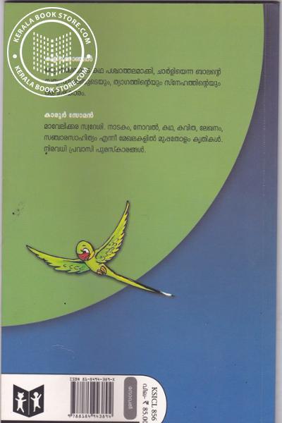 back image of കിളിക്കൊഞ്ചല്