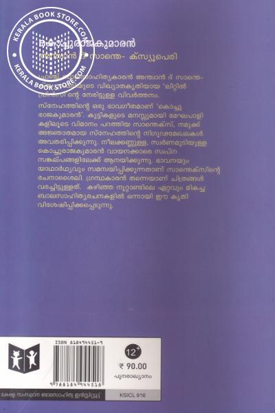 back image of Kochu Rajakumaran