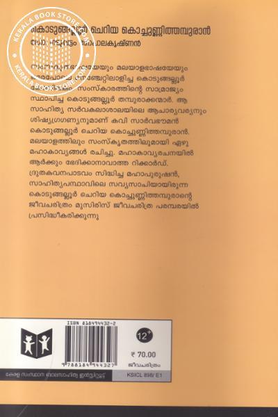 back image of Kodungallur Cheriya Kochunni Thampuran