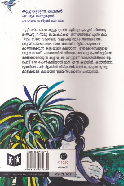 back image of Koottukoodunna Kathakal